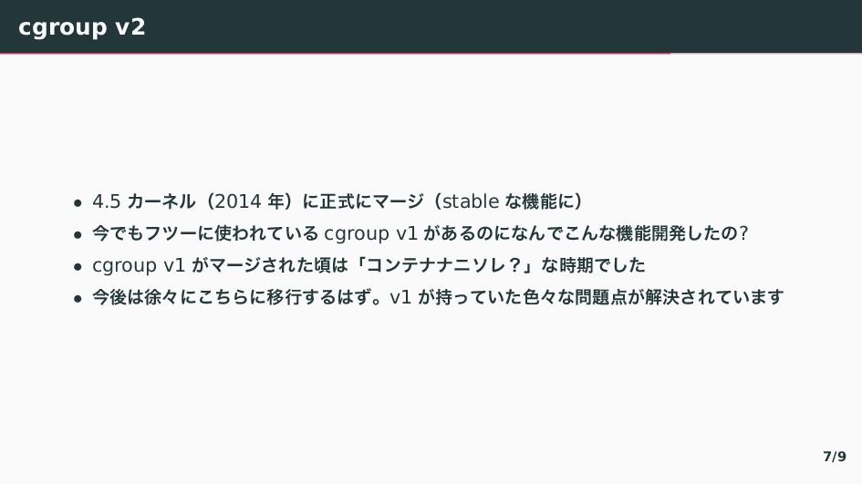 cgroup v2 • 4.5 じがぼ゚ʢ2014 ʣ〠ਖ਼ࣜ〠ろがでʢstable 〟ػ〠...