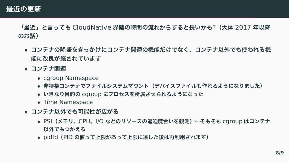 ࠷ۙ〣ߋ৽ ʮ࠷ۙʯ〝ݴ〘〛〷 CloudNative ք۾〣ؒ〣ྲྀぁ〾『〝⿶〷?ʢ...