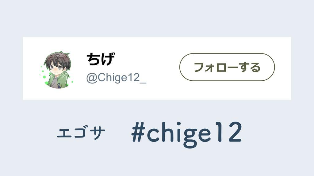 ちげ @Chige12_ フォローする DIJHF Τΰα