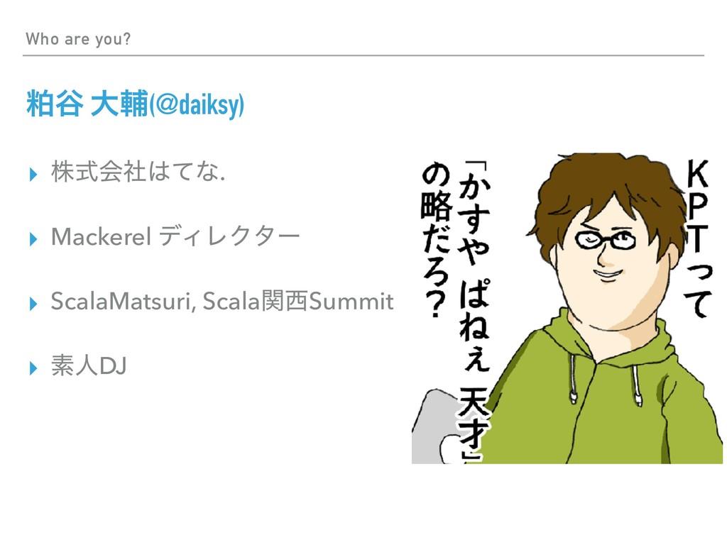 Who are you? പ୩ େี(@daiksy) ▸ גࣜձࣾͯͳ. ▸ Macker...