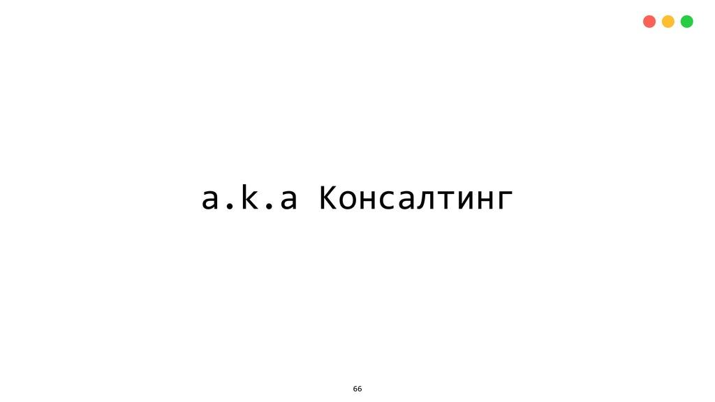 a.k.a Консалтинг 66