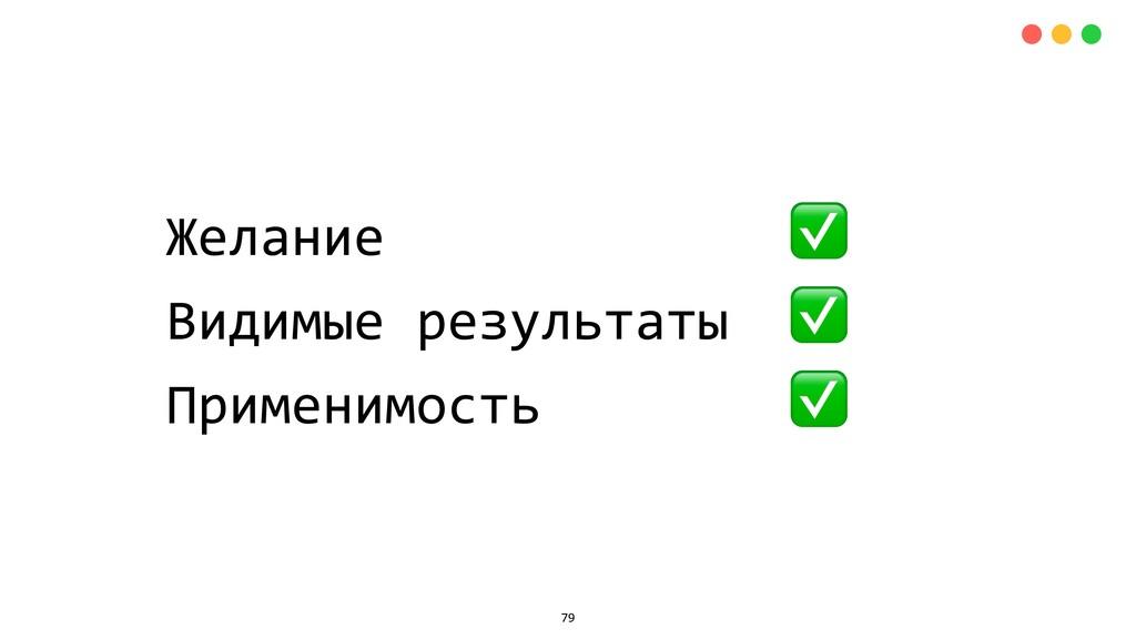 Желание ✅ Видимые результаты ✅ Применимость ✅ 79
