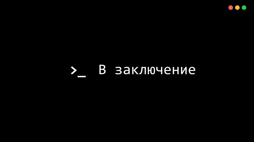 >_ X В заключение 84