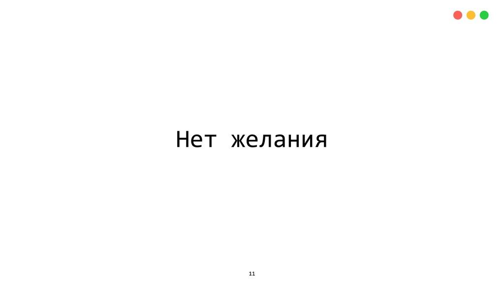 Нет желания 11