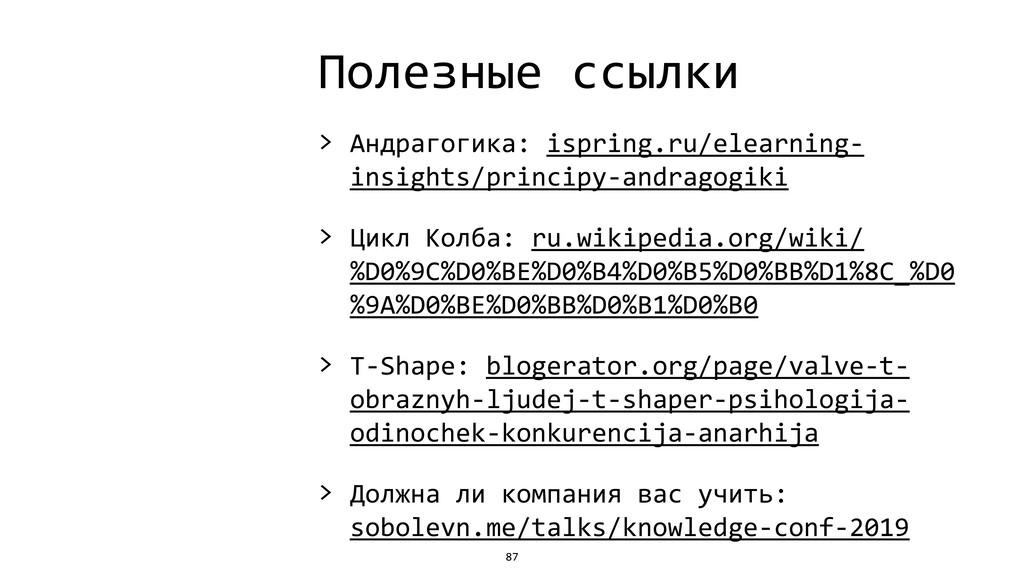Полезные ссылки > Андрагогика: ispring.ru/elear...