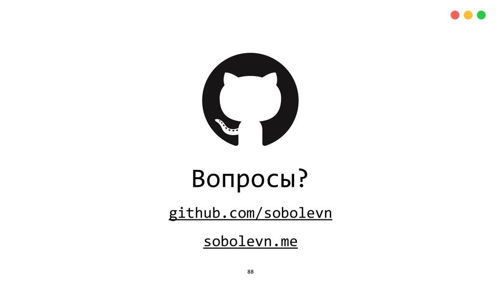 sobolevn.me Вопросы? github.com/sobolevn 88