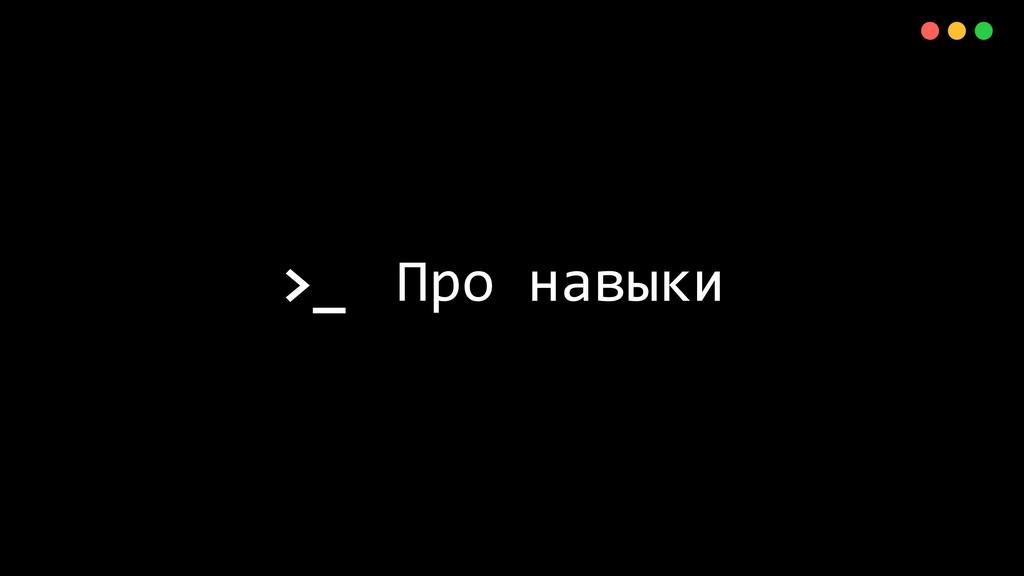 >_ X Про навыки 15
