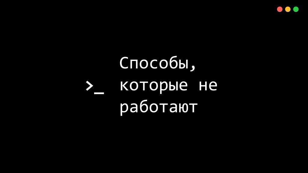 >_ X Способы, которые не работают 22