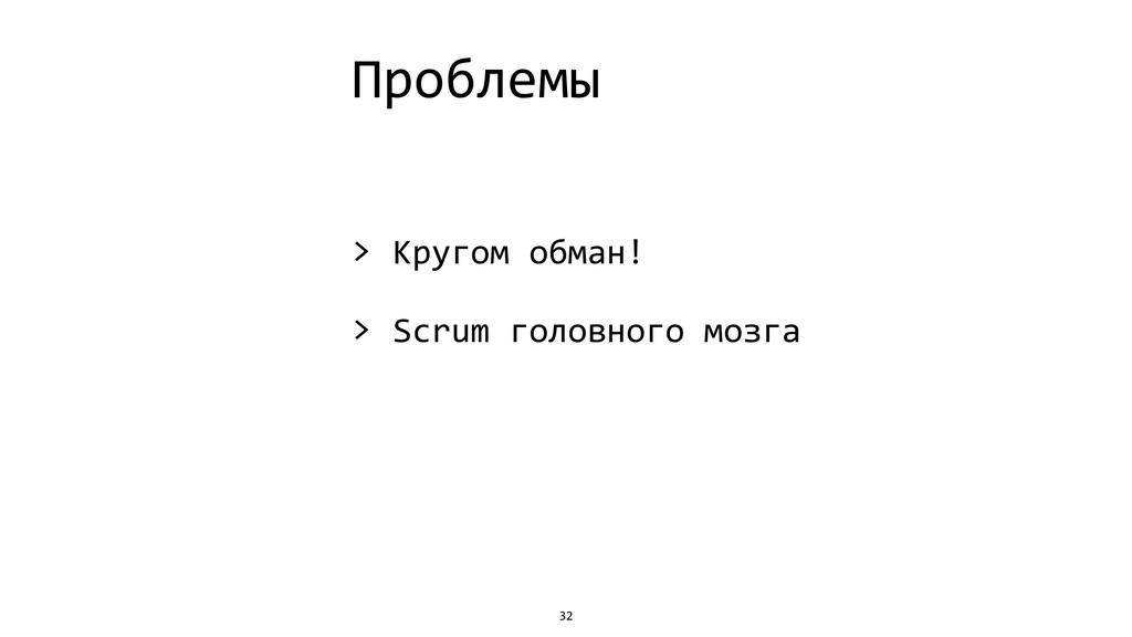 Проблемы > Кругом обман! > Scrum головного мозг...