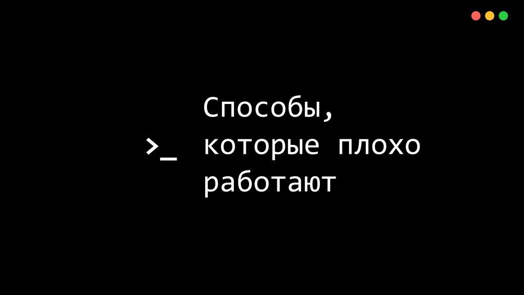 >_ X Способы, которые плохо работают 33