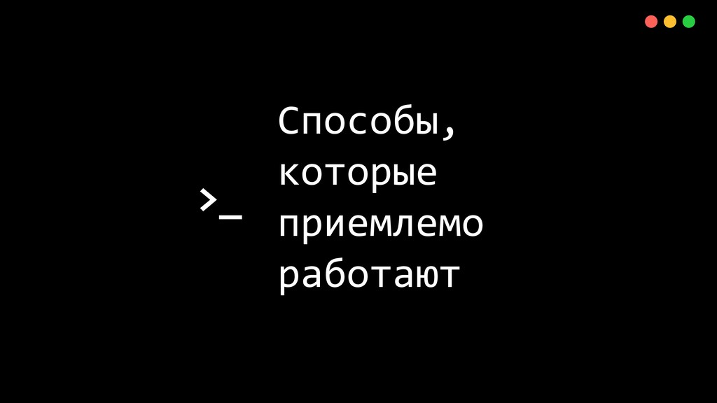 >_ X Способы, которые приемлемо работают 48