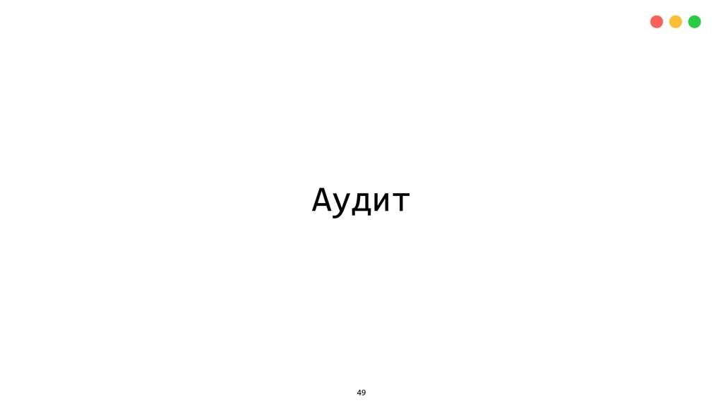 Аудит 49