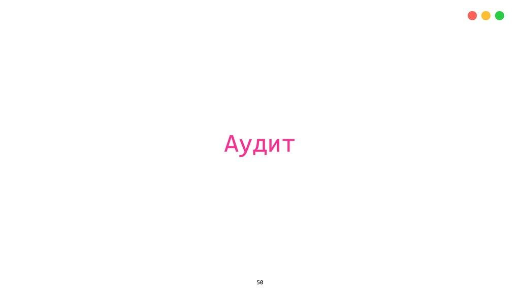 Аудит 50
