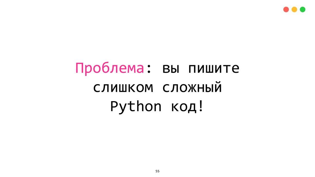 Проблема: вы пишите слишком сложный Python код!...