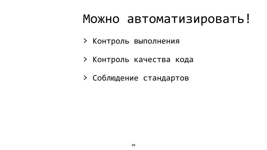 Можно автоматизировать! > Контроль выполнения >...