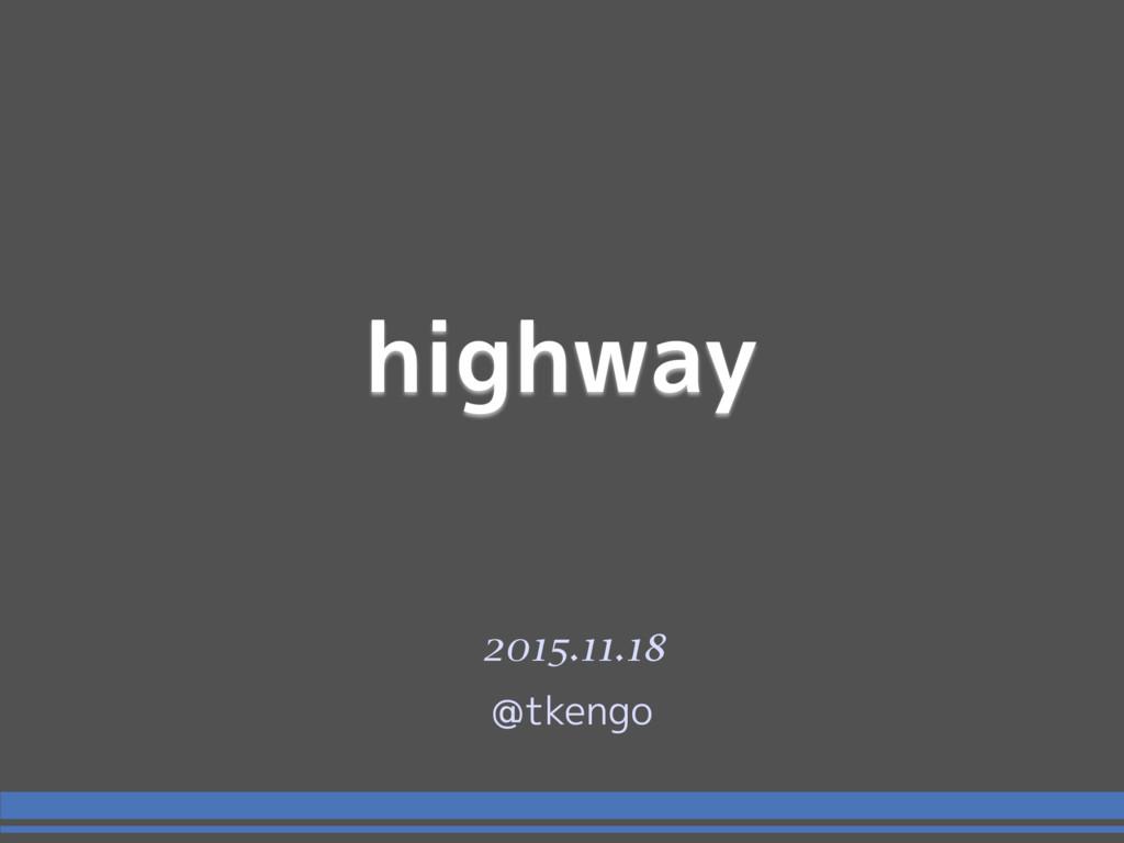 2015.11.18 @tkengo highway