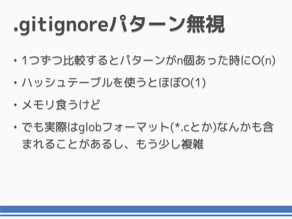 .gitignoreパターン無視 • 1つずつ比較するとパターンがn個あった時にO(n) • ...
