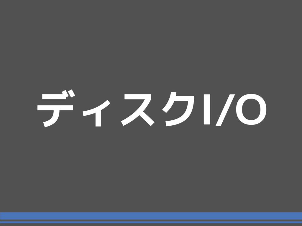 ディスクI/O