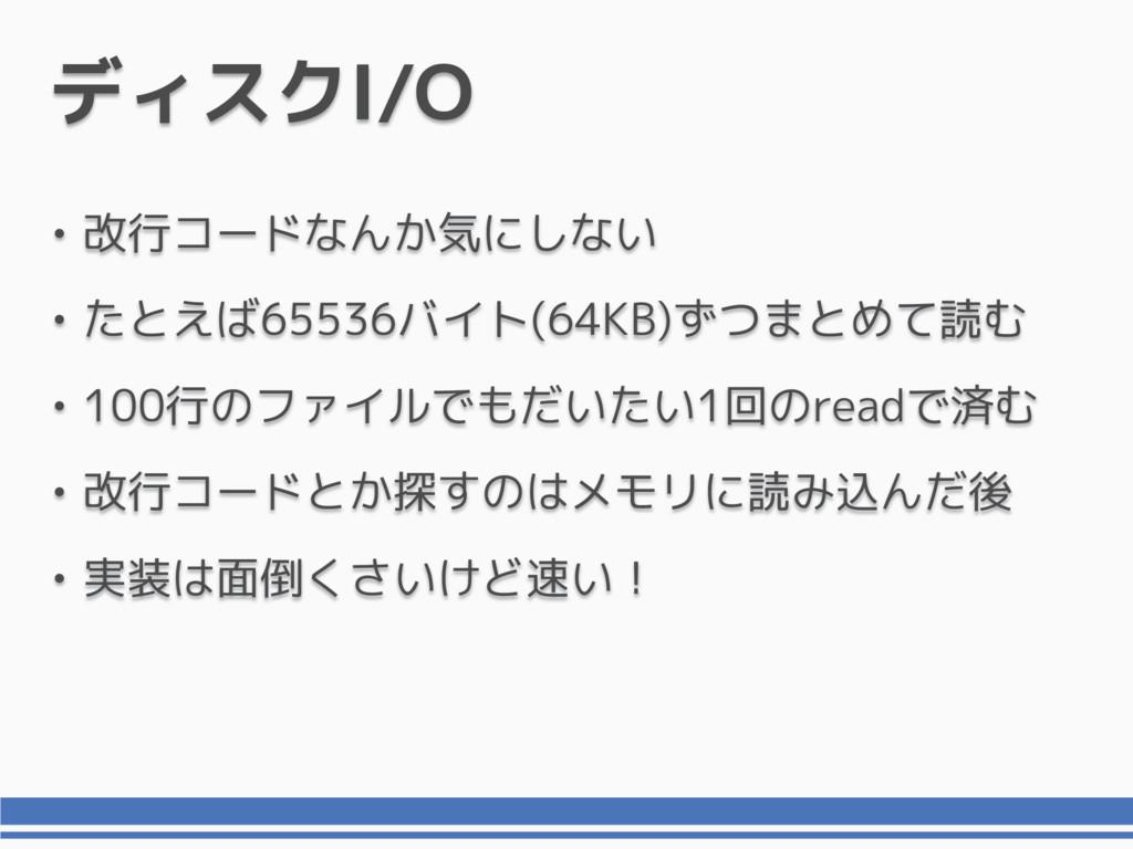 ディスクI/O • 改行コードなんか気にしない • たとえば65536バイト(64KB)ずつま...