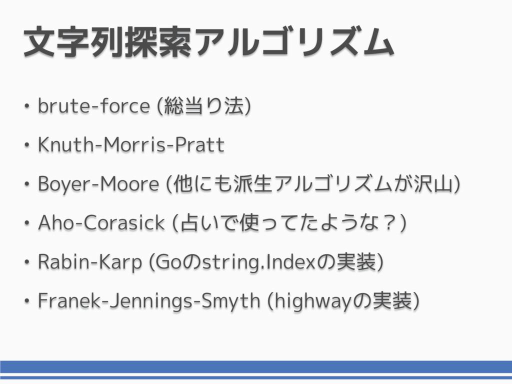 文字列探索アルゴリズム • brute-force (総当り法) • Knuth-Morris...