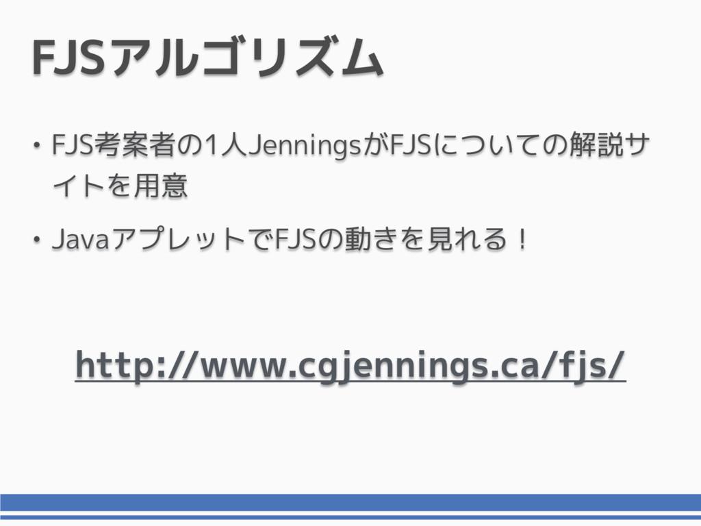 FJSアルゴリズム • FJS考案者の1人JenningsがFJSについての解説サ イトを用意...