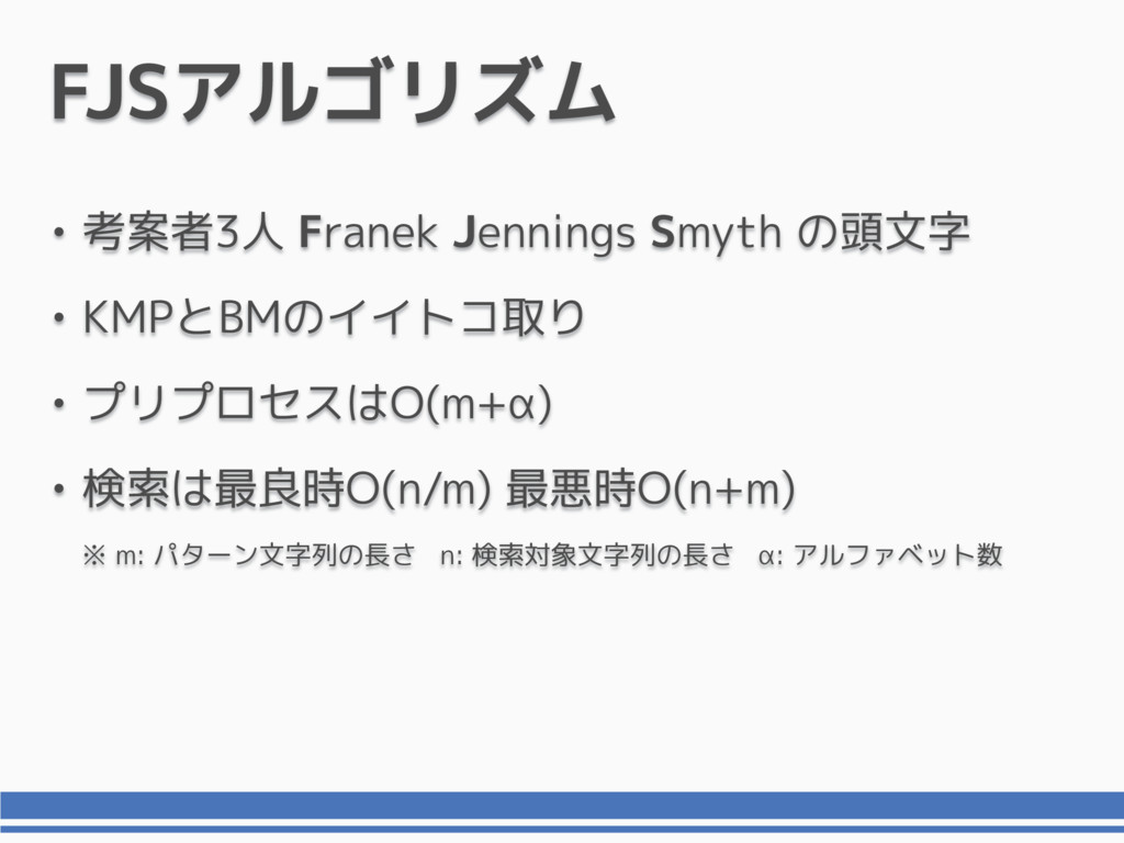 FJSアルゴリズム • 考案者3人 Franek Jennings Smyth の頭文字 • ...