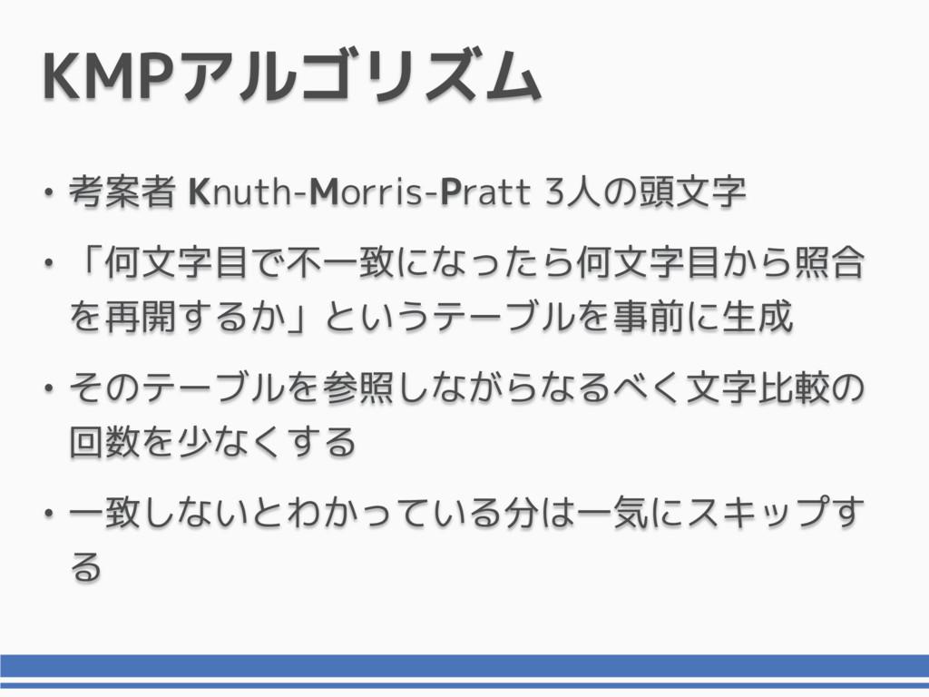 KMPアルゴリズム • 考案者 Knuth-Morris-Pratt 3人の頭文字 • 「何文...