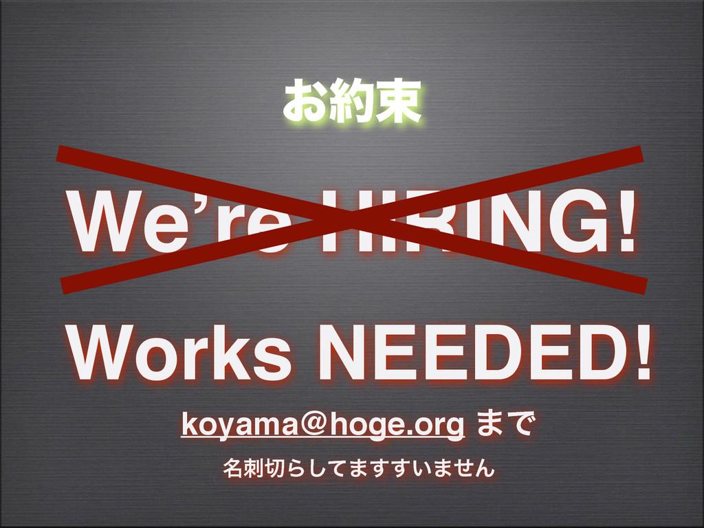 ͓ଋ We're HIRING! Works NEEDED! koyama@hoge.org...