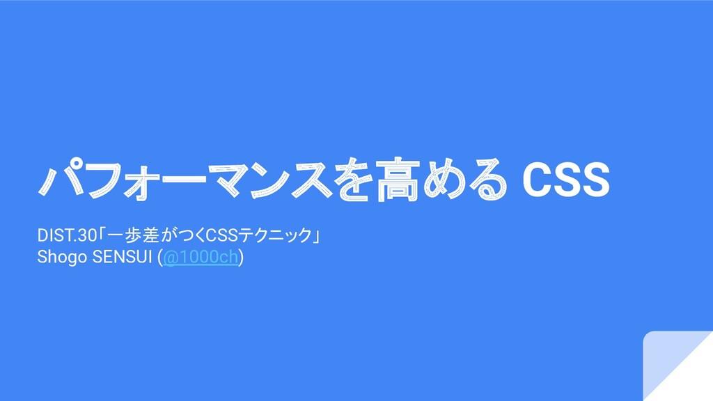 パフォーマンスを高める CSS DIST.30「一歩差がつくCSSテクニック」 Shogo S...