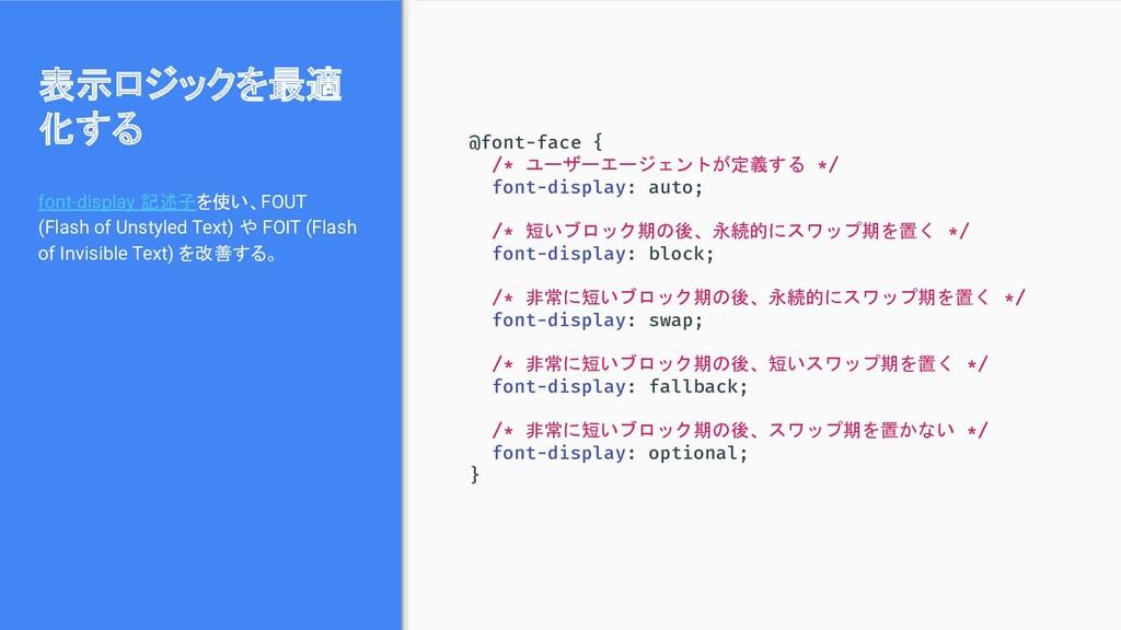 表示ロジックを最適 化する font-display 記述子を使い、FOUT (Flash o...