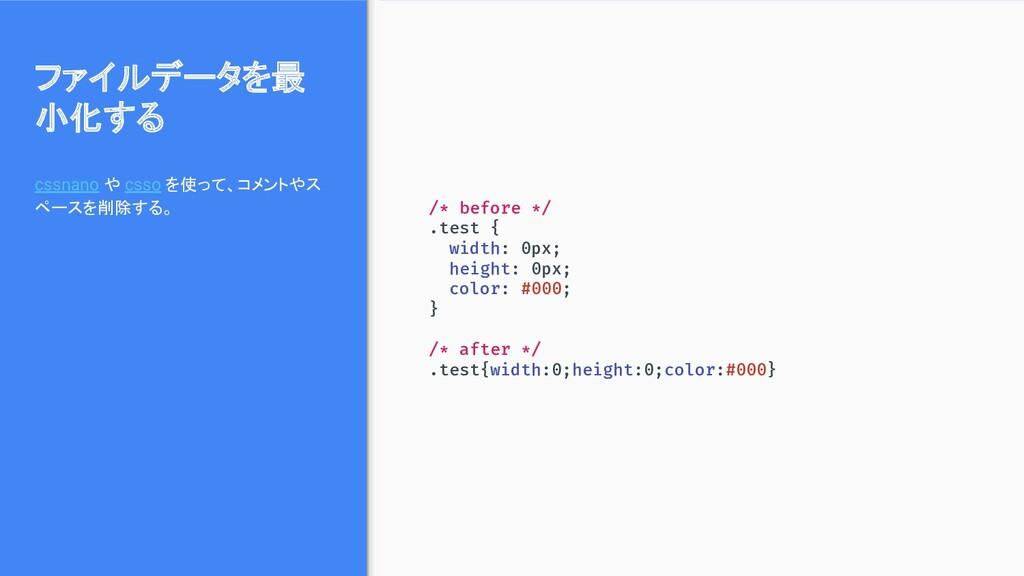 ファイルデータを最 小化する cssnano や csso を使って、コメントやス ペースを削...