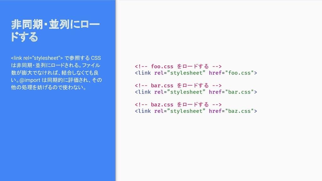 """非同期・並列にロー ドする <link rel=""""stylesheet""""> で参照する CSS..."""