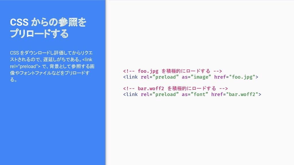 CSS からの参照を プリロードする CSS をダウンロードし評価してからリクエ ストされるの...