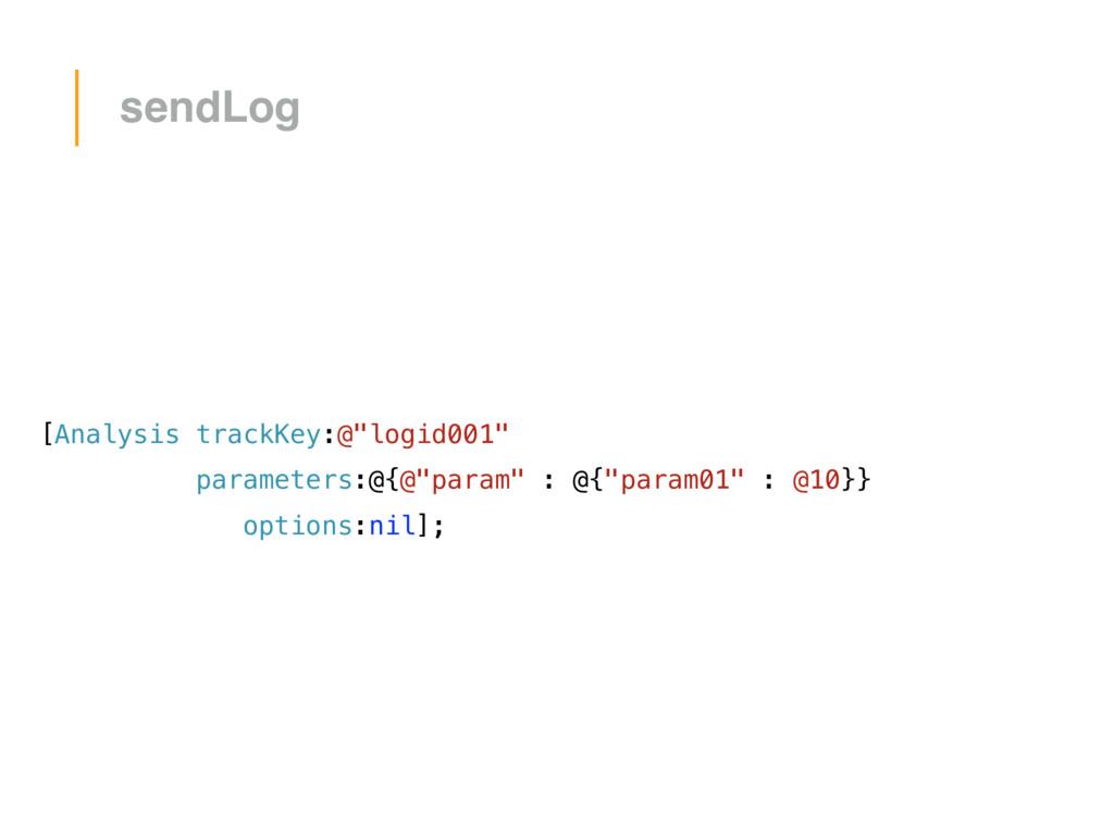 "[Analysis trackKey:@""logid001"" parameters:@{@""p..."