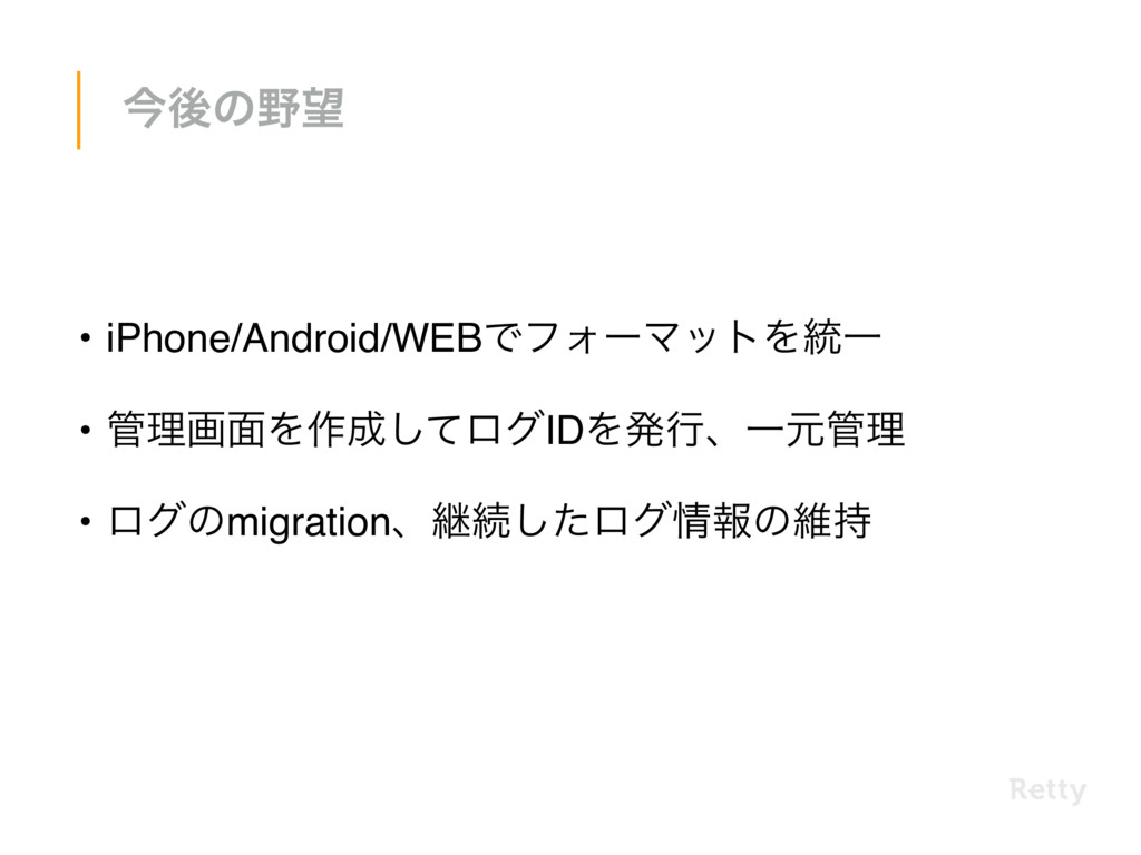 • iPhone/Android/WEBͰϑΥʔϚοτΛ౷Ұ • ཧը໘Λ࡞ͯ͠ϩάIDΛ...