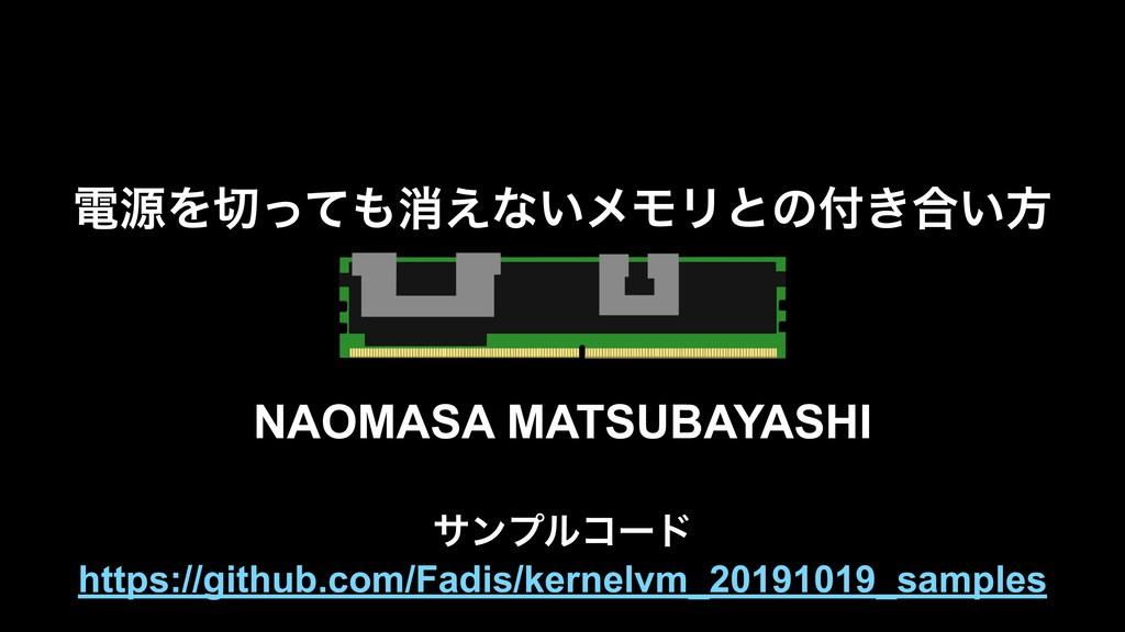 ిݯΛͬͯফ͑ͳ͍ϝϞϦͱͷ͖߹͍ํ NAOMASA MATSUBAYASHI http...