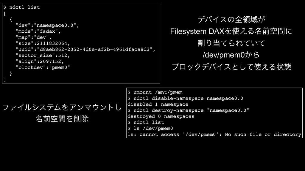 """$ ndctl list [ { """"dev"""":""""namespace0.0"""", """"mode"""":""""..."""