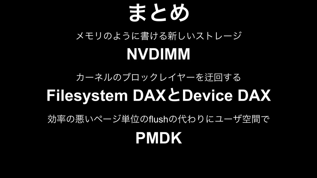 ·ͱΊ ϝϞϦͷΑ͏ʹॻ͚Δ৽͍͠ετϨʔδ NVDIMM ΧʔωϧͷϒϩοΫϨΠϠʔΛᷖճ͢...