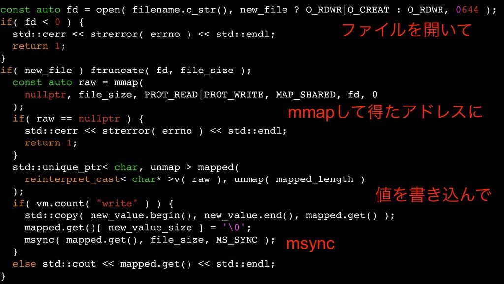 const auto fd = open( filename.c_str(), new_fil...