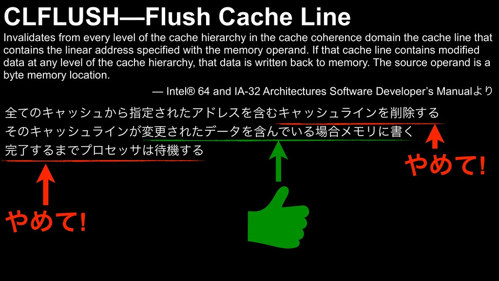CLFLUSH—Flush Cache Line Invalidates from every...
