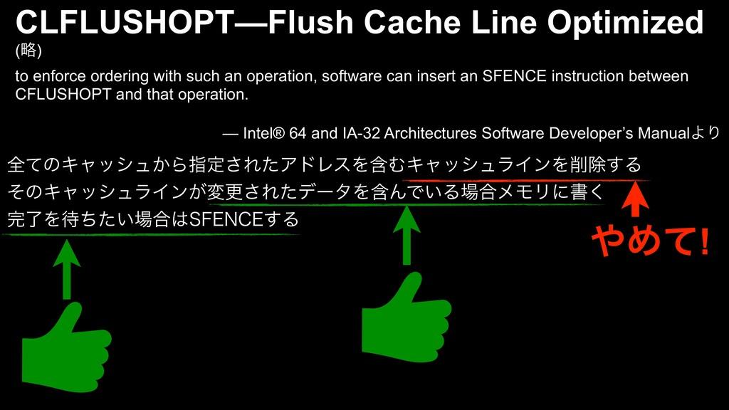 CLFLUSHOPT—Flush Cache Line Optimized (ུ) to en...