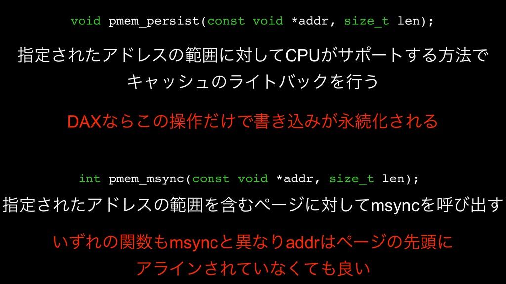 void pmem_persist(const void *addr, size_t len)...