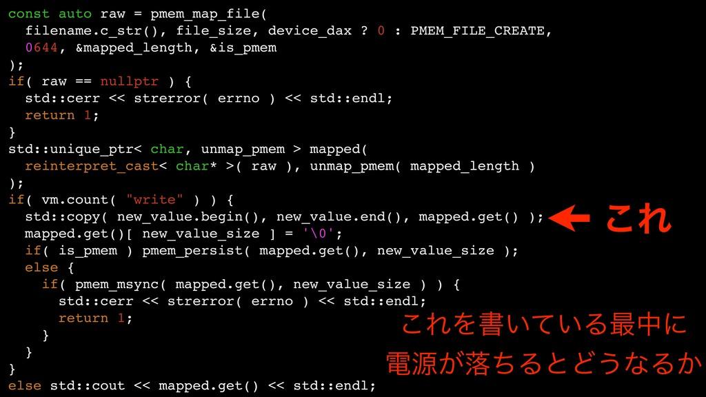 const auto raw = pmem_map_file( filename.c_str(...