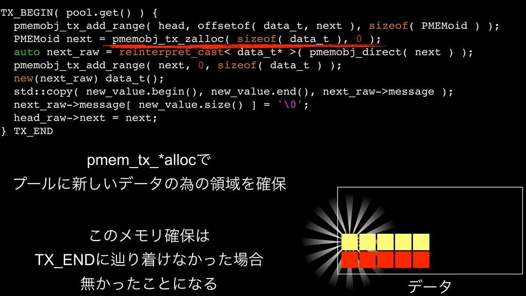 TX_BEGIN( pool.get() ) { pmemobj_tx_add_range( ...
