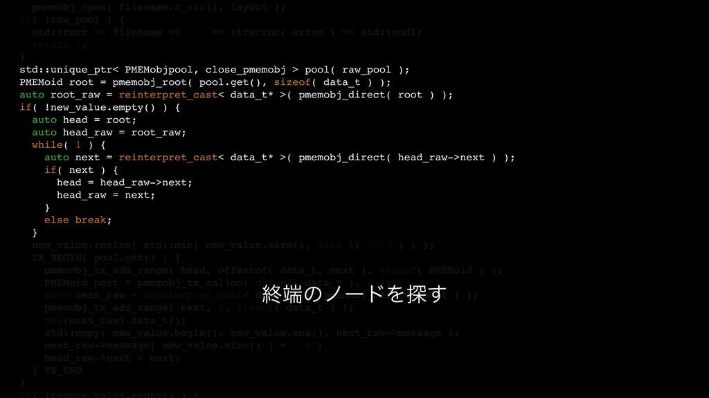 pmemobj_open( filename.c_str(), layout ); if( !...
