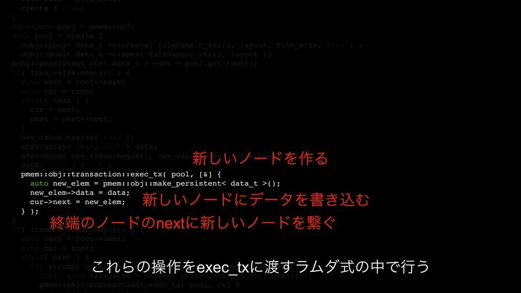 file_size = pool_size; create = true; } namespa...