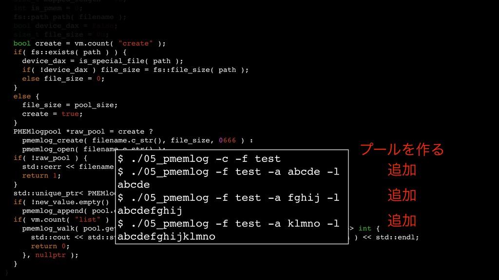 size_t mapped_length = 0u; int is_pmem = 0; fs:...