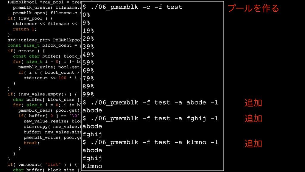 PMEMblkpool *raw_pool = create ? pmemblk_create...