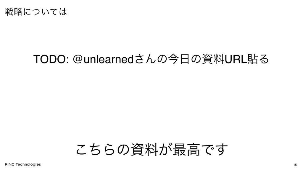 TODO: @unlearned͞ΜͷࠓͷྉURLషΔ 15 ઓུʹ͍ͭͯ ͪ͜Βͷྉ...