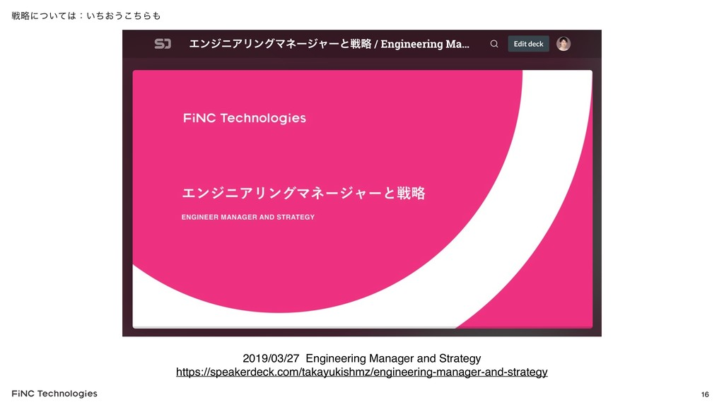 2019/03/27 Engineering Manager and Strategy htt...